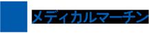 有限会社メディカルマーチン|介護事業、健康商品の提案・販売